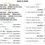 ぼたん亭 - ワイン