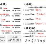 ぼたん亭 - 日本酒、焼酎