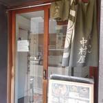 中村屋 - お店の外観