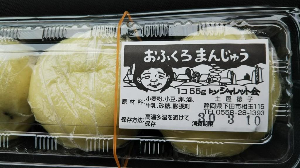おふくろまんじゅうの店 name=