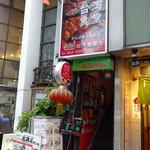 台南担仔麺 - 1F入口