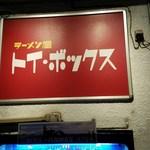 ラーメン屋 トイ・ボックス - 店舗看板