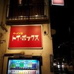 ラーメン屋 トイ・ボックス - お店横
