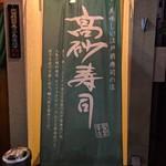 高砂寿司 - 外観