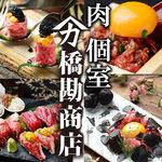 肉 個室 橋勘商店 -