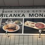 モナラ -