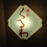 横浜くるわ - 看板
