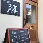 洋食の藤 - 神戸で洋食屋さんといえば、「藤」さんが上がるくらいの人気店になりましたね!(2018.3.10)