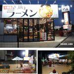 クリーミーTonkotsuラーメン 麺家 神明 - 麺屋神明安城店とんこつラーメン (愛知県)食彩品館.jp撮影