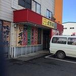 道産麺 -