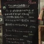 76vin - 店外のメニュー