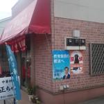 中華料理 正ちゃん - こざっぱりな外観