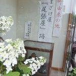 玉英堂 彦九郎 - 店のウインドウ横に木像の高山彦九郎像