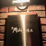 肉山 横浜 -