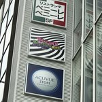 KAWAII MONSTER CAFE - KAWAII MONSTER CAFE HARAJUKU(東京都渋谷区神宮前)外観