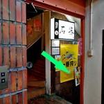 小料理 石蕗 - 地下への階段の降り口(緑の⇒)