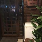 瀧 - お店外観
