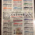 山猫屋珈琲店 -