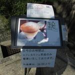 六盛 スフレ・カフェコーナー茶庭 - 立て看板