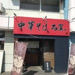 中華そば 石黒 -