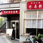 中国料理 水晶楼 - 外観