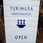 ユキムラ ヌードルズアンドコーヒー -