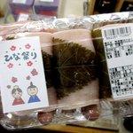 菓司庵 いずみ野 - さくら餅!
