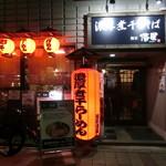 麺匠 濱星 - 店舗外観