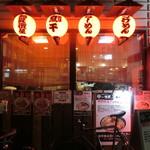 麺匠 濱星 - 窓の部分