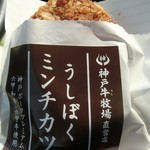 神戸牛牧場 直営店 - 料理写真:うしぼくミンチカツ 100円