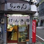 横浜げんき亭 - 店舗の入口