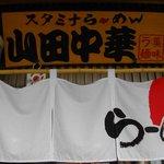 山田中華 - 手作り看板ロゴ