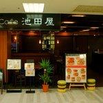 Burgers Cafe 池田屋 -