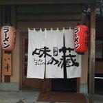 博多ラーメン 味の蔵 -