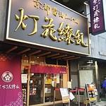 京紫灯花繚乱 -