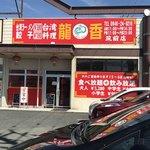 台湾料理 龍香 - お店です