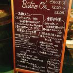 ビストロオーズ - お店前の看板
