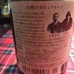ウイスキー倶楽部 - 竹鶴21年 うら