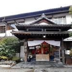 芳野旅館 - 玄関