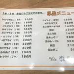 82262049 - 180227火 神奈川 とんかつ 麻釉伊勢原(まゆ)伊勢原 単品メニュー