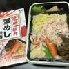 アベ鳥取堂 - 料理写真:アベ鳥取堂の蟹めし