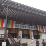 近江屋 - 本堂