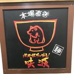 北海道らーめん 味源 - 2018年3月