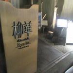 柳華 - お店看板