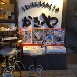 かきや NO KAKIYA -