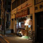 麺壱 吉兆 - 外観
