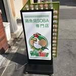 MOVE麺t - POPな看板