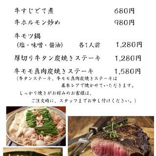 こだわり抜いた牛料理!!