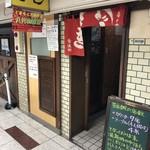 きじ - 入口