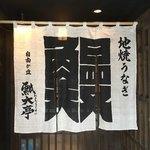 瓢六亭 - お店